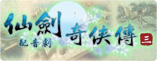 仙剑3配音剧