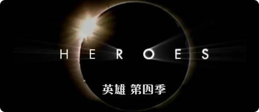 heroes_s4