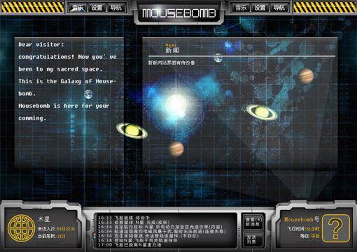 mousebomb_universe3